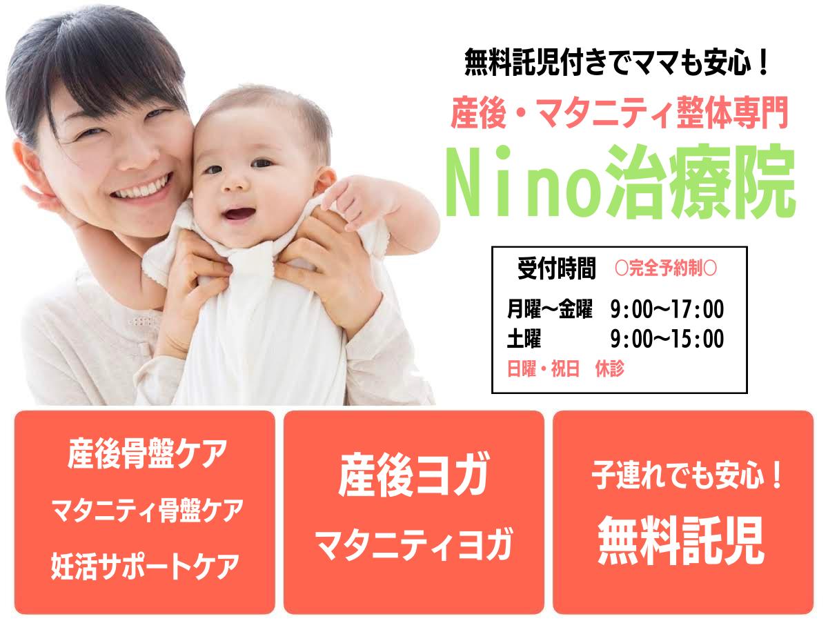 産後マタニティ整体専門Nino治療院