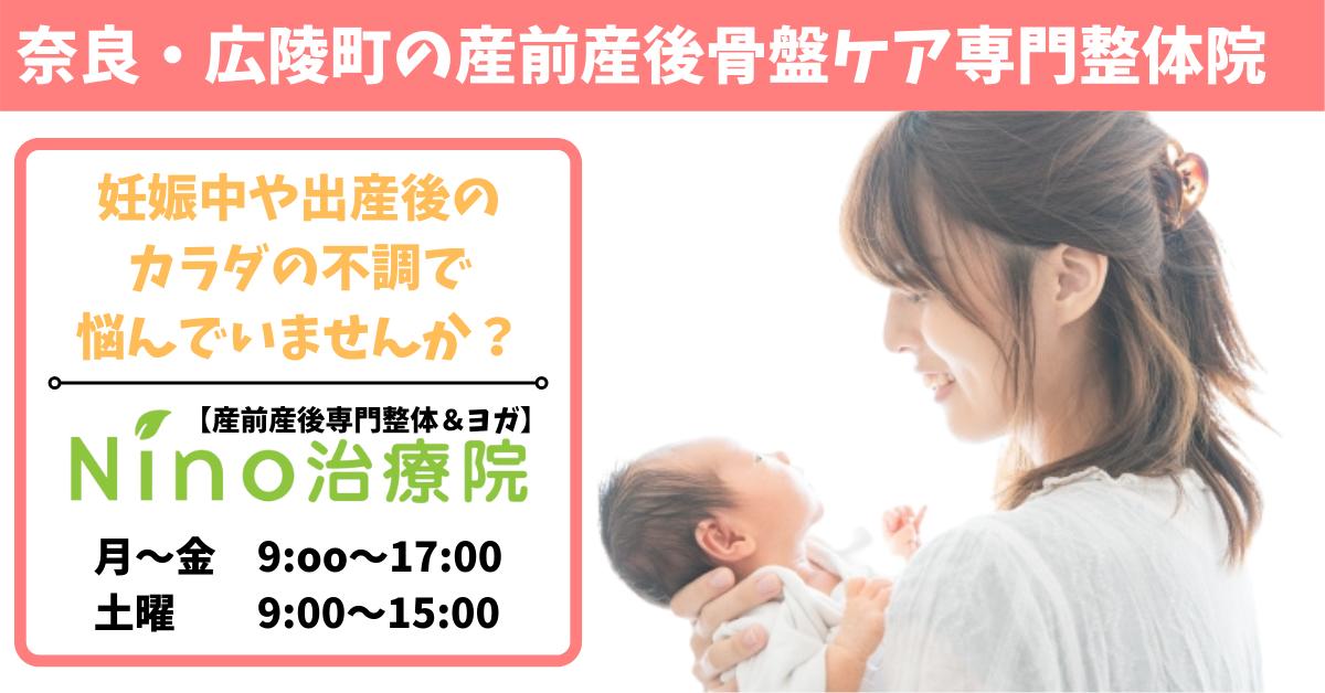 産後・妊娠中の不調はありませんか?