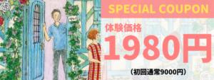 骨盤矯正体験1980円