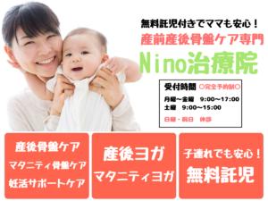 産前産後専門整体院Nino治療院