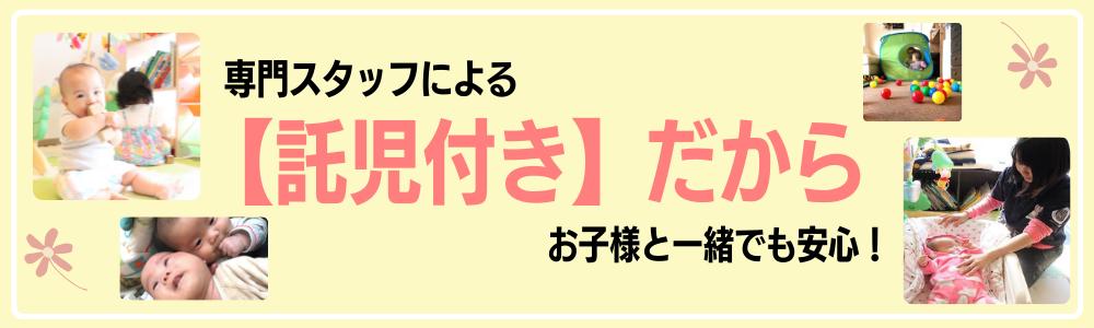 Nino治療院は無料託児付の整体院です