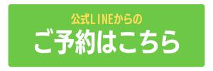 Nino治療院公式LINE予約