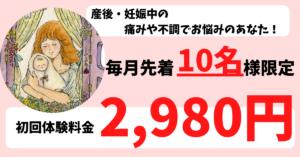 産後・マタニティ体験会2980円