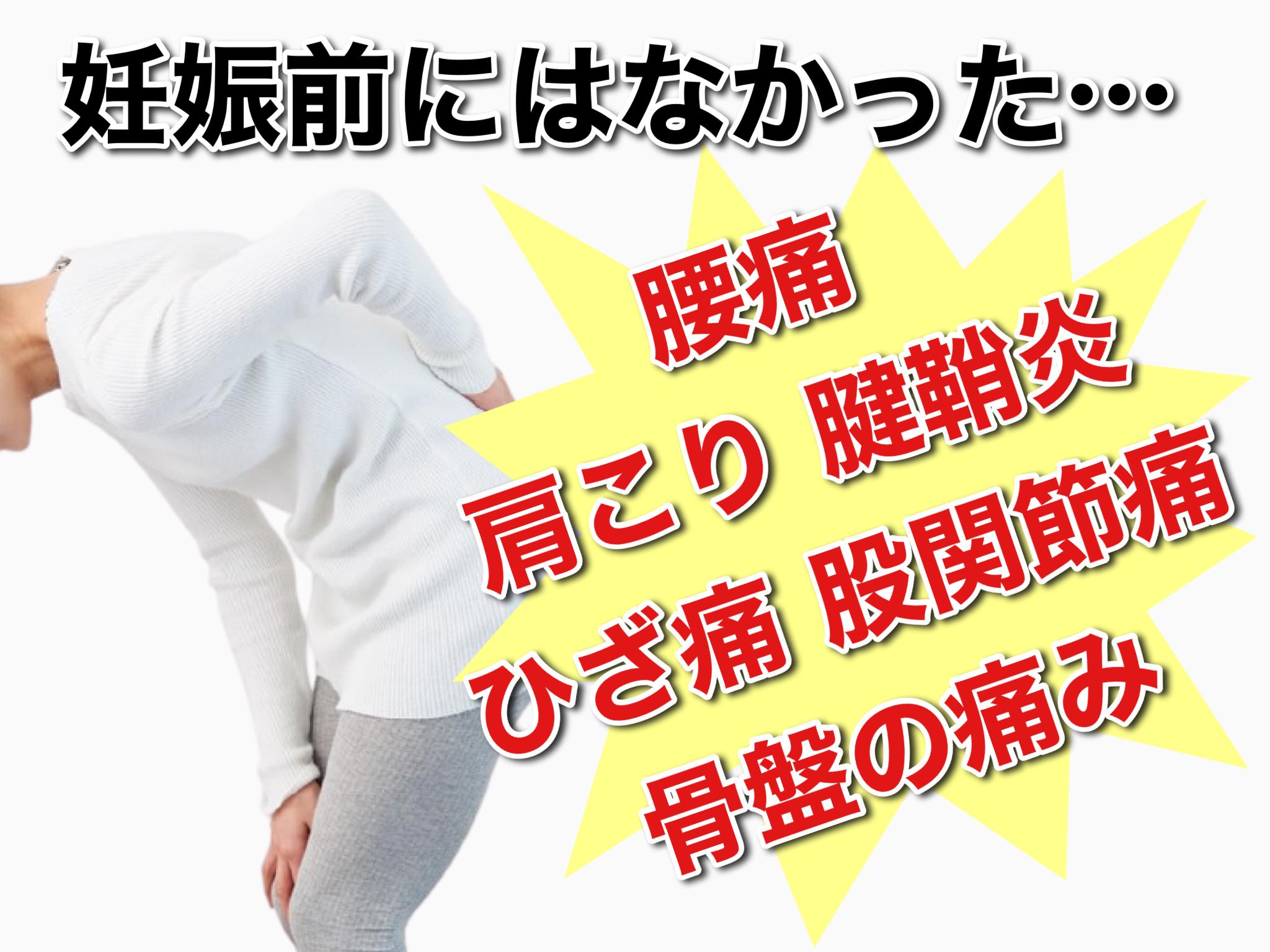 妊娠前にはなかった・・・腰痛、肩こり、腱鞘炎、ひざ痛、股関節痛、骨盤の痛み/尼崎/Halnoie(はるのいえ)