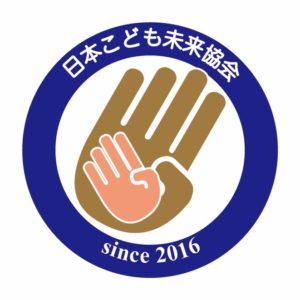 日本こども未来協会のロゴマーク