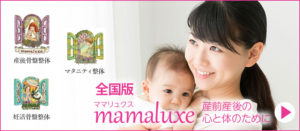 mamaluxe 全国版ページへ
