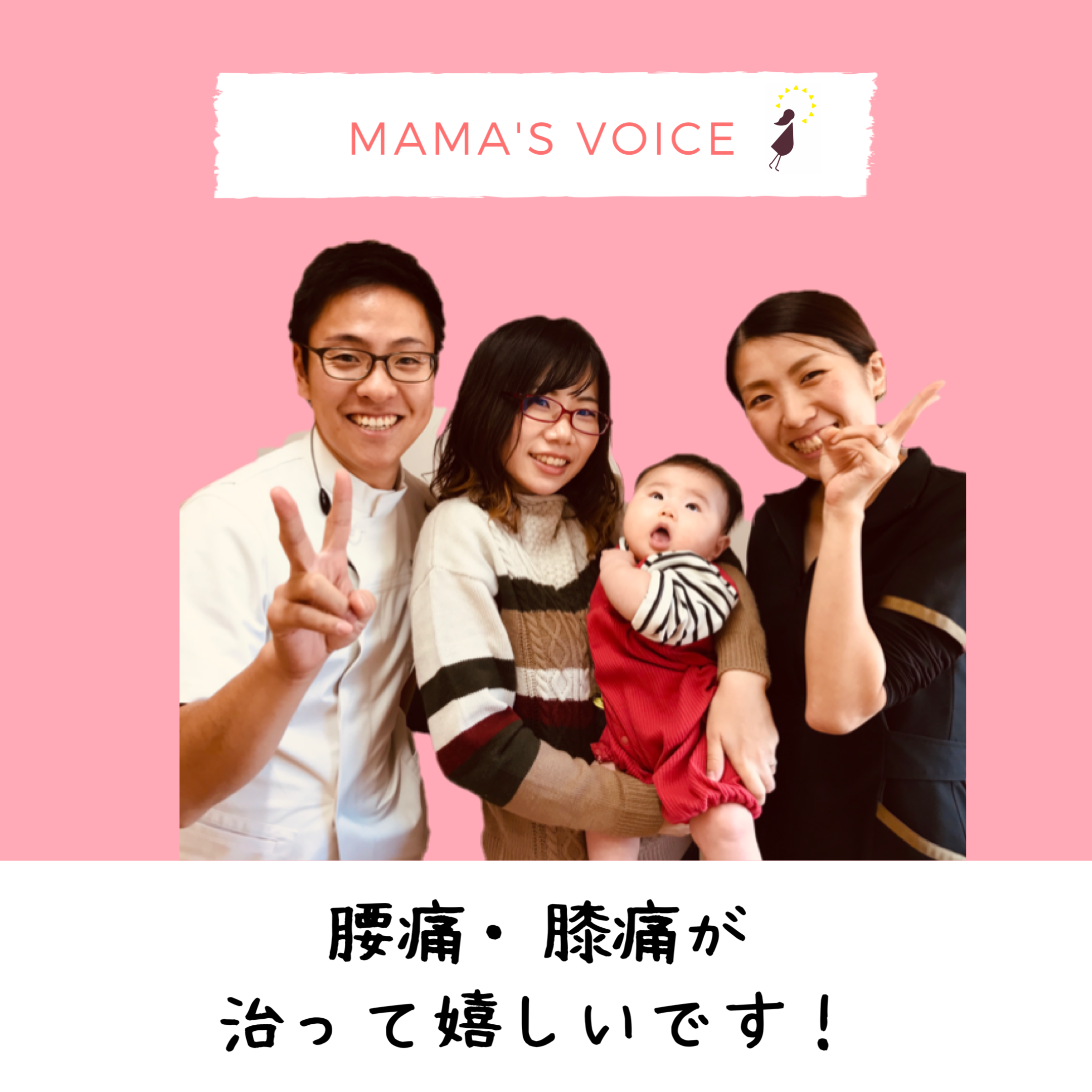 福岡市西区の産前産後専門整体ながさきでマタニティ整体をしてもらって腰痛や膝痛が治り嬉しいです!