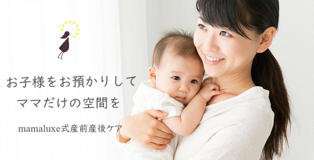 福岡市西区姪浜で産後骨盤矯正またはマタニティ整体をお探しの方は、産前産後専門整体ながさきへ