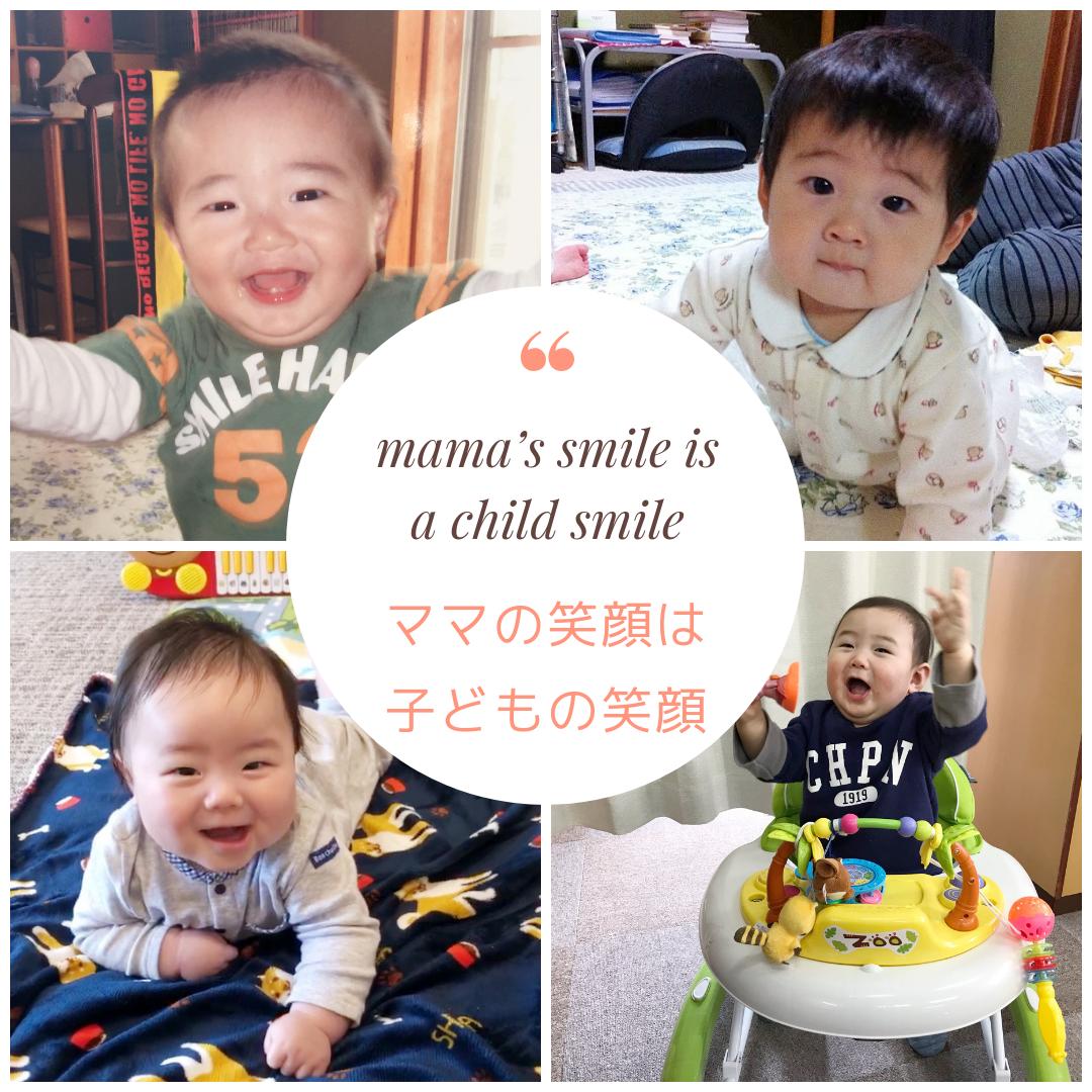 ママの笑顔は子どもの笑顔