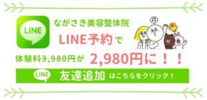 LINE予約ページへ