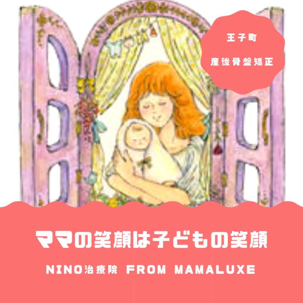 王寺町、産後骨盤矯正、Nino治療院