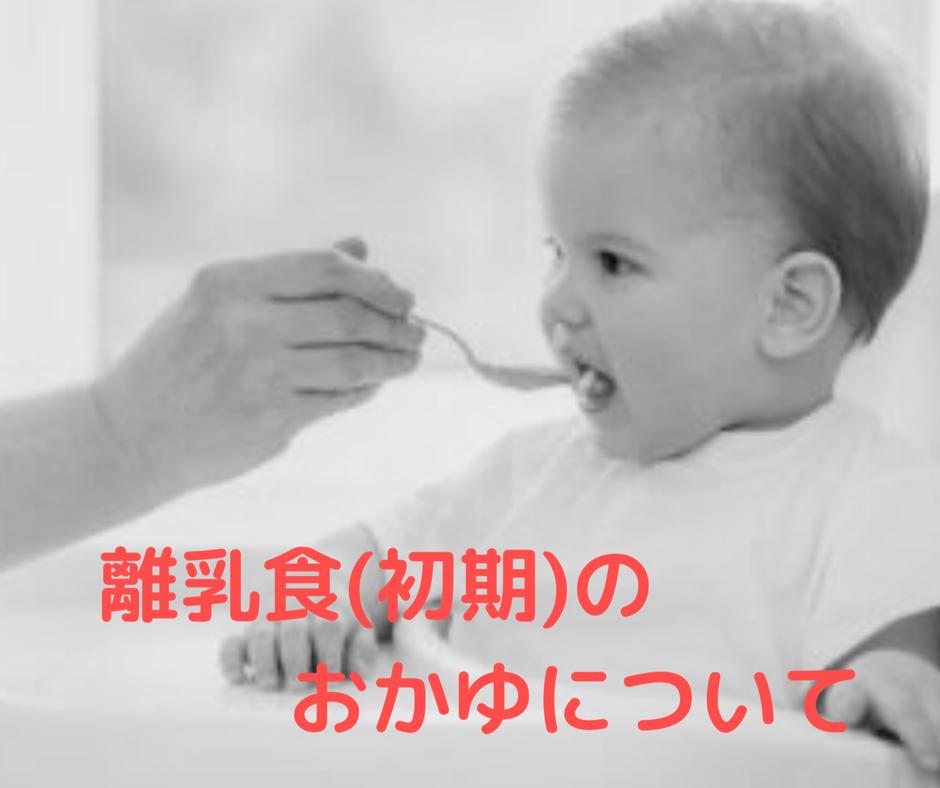 産後 離乳食 おかゆ