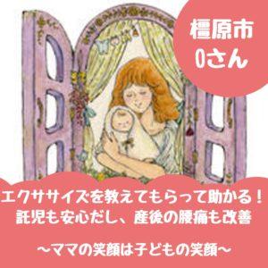 産後骨盤矯正ママの声橿原市