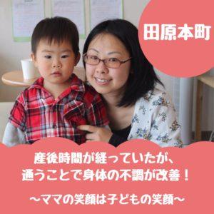 産後骨盤矯正,田原本町,奈良,NIno治療院
