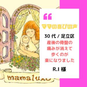 【ママの喜びの声】r.i様 トップ画