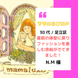 【ママの喜びの声】N.M 様 トップ画