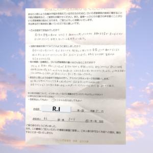 【ママの喜びの声】r.i様 手紙