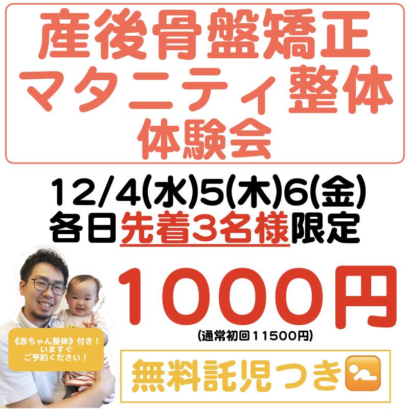 12月産後・マタニティ整体体験会
