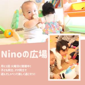 Ninoの広場(つどい広場)