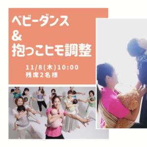 Nino治療院ベビーダンス