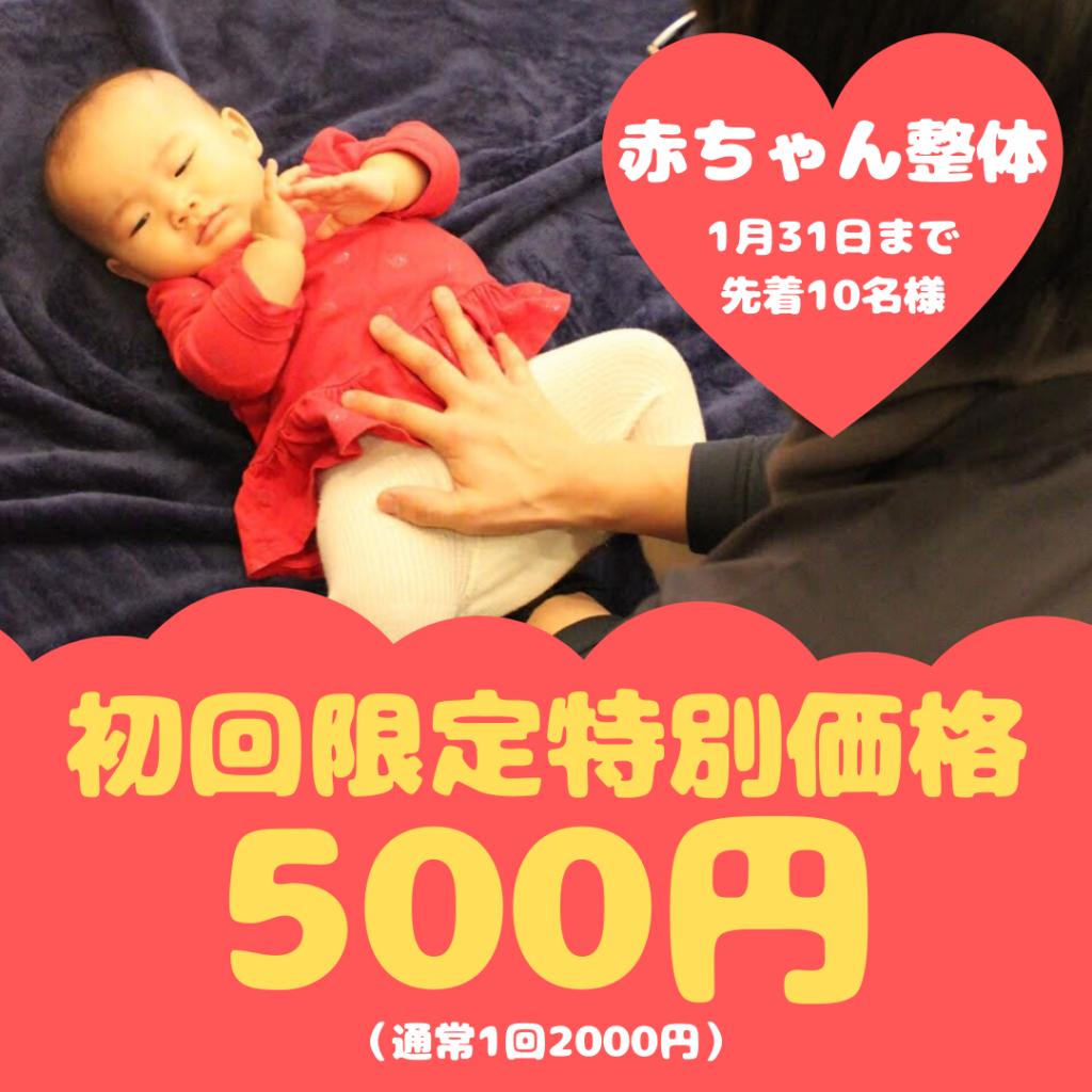 赤ちゃん整体初回価格