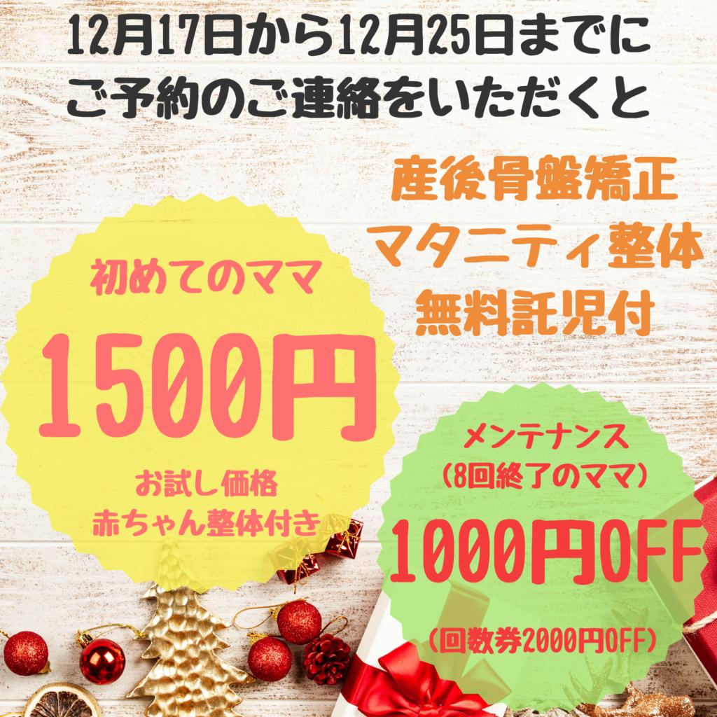 Nino治療院クリスマスキャンペーン料金