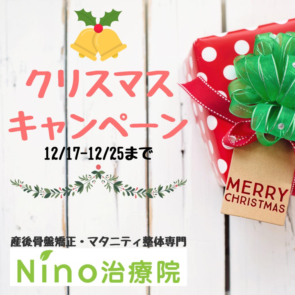 産後・マタニティ整体クリスマスキャンペーン