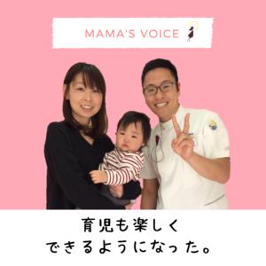 福岡市西区にあるながさき整体院で産後骨盤矯正を受けて、育児もだのしく出来るようになりました!