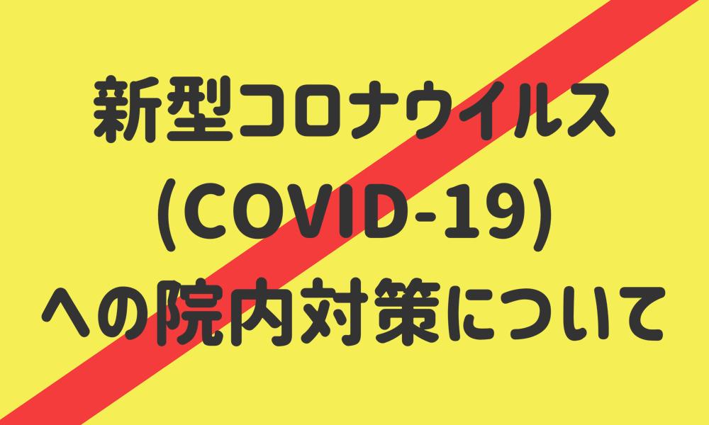 Nino治療院のコロナウイルス院内対策