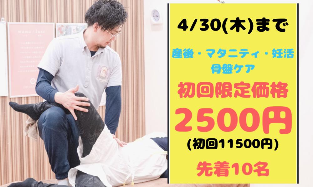 nino治療院4月初回価格