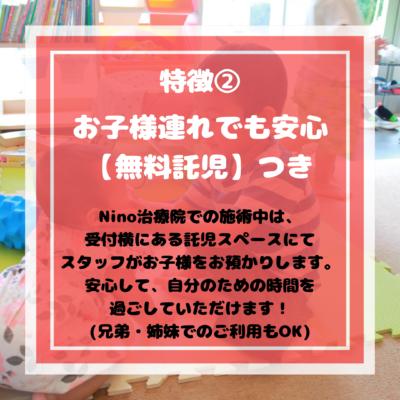 Nino治療院の特徴(託児)
