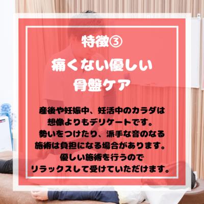 Nino治療院の特徴3(痛くない骨盤ケア)