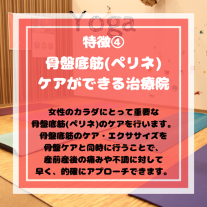 nino治療院の特徴4(ペリネ)