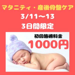 産後骨盤ケア・マタニティケア体験会