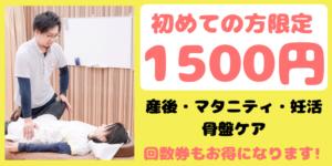 2020/5初回特別価格(コロナ対策)