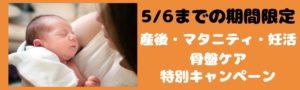5/6までの産後・マタニティ・妊活骨盤矯正キャンペーン