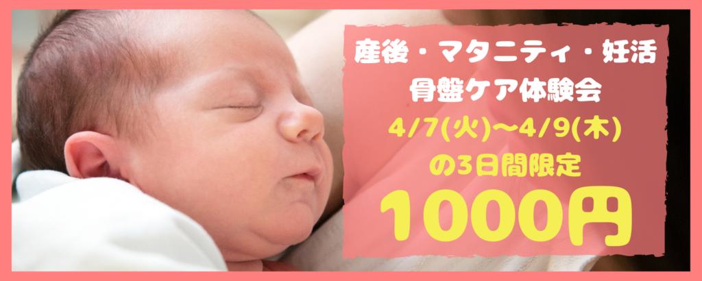 4月産前産後骨盤ケア体験会