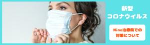 Nino治療院でのコロナウイルス対策について