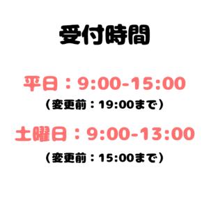 5/6までの受付時間変更