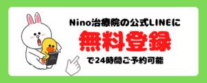 Nino治療院の公式LINE登録で24時間ご予約可能