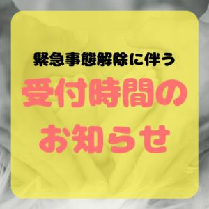 5/18からの受付時間のお知らせ