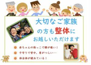 産前産後専門整体ながさきでご家族も整体しよう!