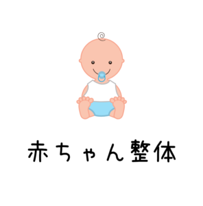 赤ちゃん整体について学びたい方はコチラ。