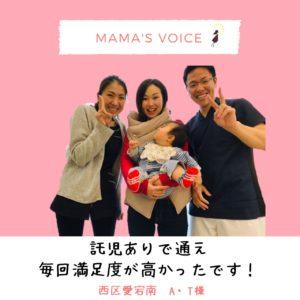 福岡市西区の産前産後専門整体ながさきで産後骨盤矯正を受けました。託児ありで通え毎回の満足度が高かったです。
