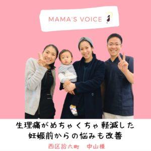 産後骨盤矯正を福岡市西区の産前産後専門整体ながさきで受けて生理痛がめちゃくちゃ軽減し、妊娠前からの悩みも改善しました。