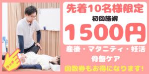 2020/6 初回1500円