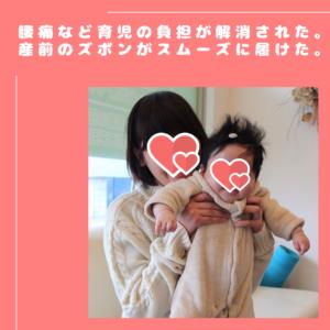 産後ママの喜びの声/産後の腰痛