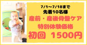 7/18までの初回体験1500円