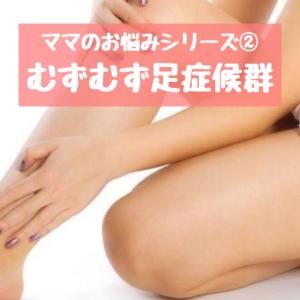 産後の悩み/むずむず脚症候群