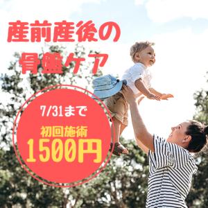 期間限定初回施術1500円